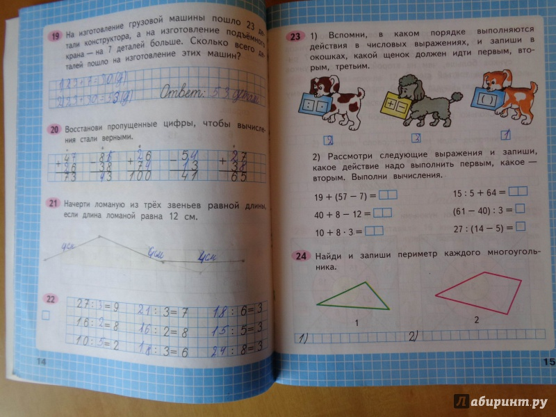 Гдз По Математике 3 Класс Моро 1 Часть Рабочая Тетрадь От