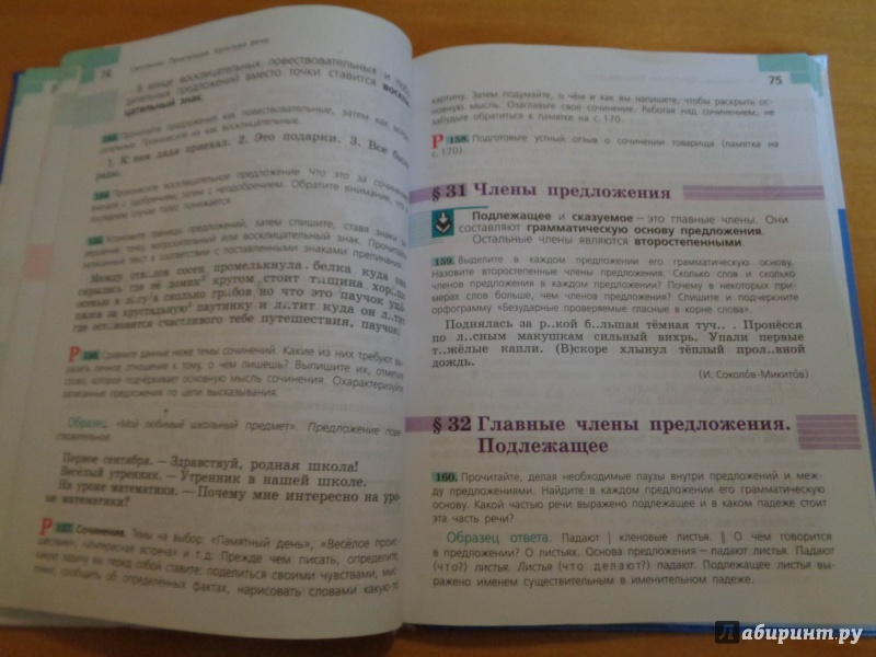 Год 5 часть класс 2018 русскому по учебник языку 2 гдз