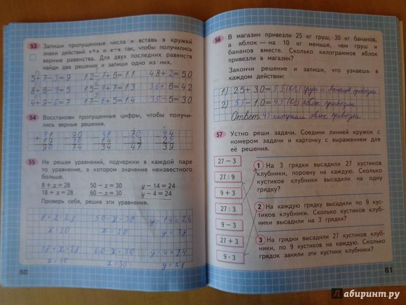 Математика 2 класс м.и моро с.и.волкова рабочая тетрадь часть