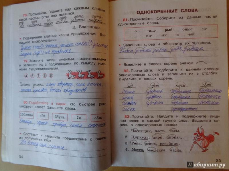 Решебникрусский язык 3 класса канакина фгос