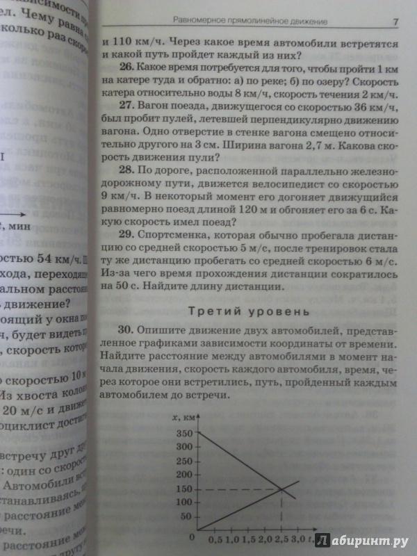 решебник московкина физике волков задач по сборник