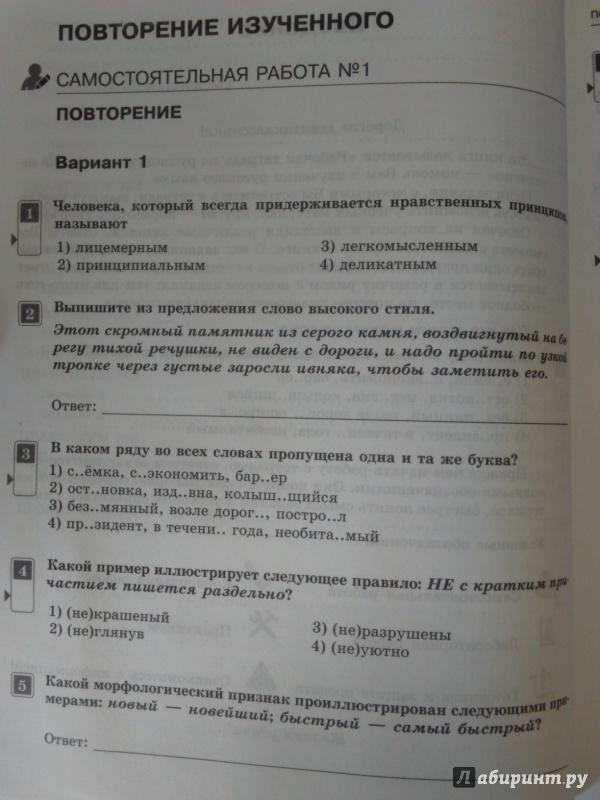 Тематический контроль 5 класс русский язык цыбулько скачать