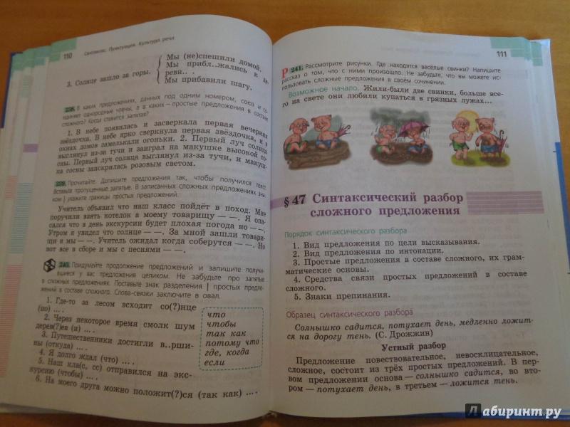 по классов для издательство решебник просвещение языку 5 русскому