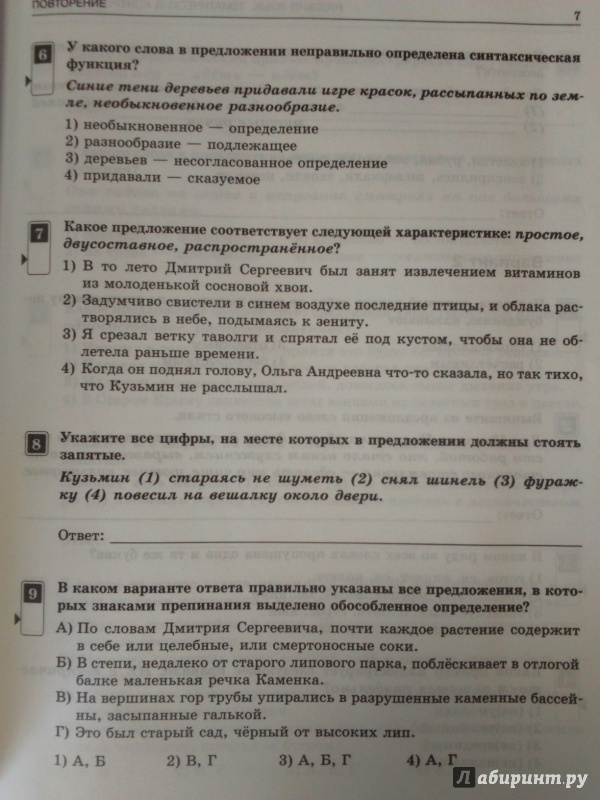 Русскому гдз класс по мониторинг 6