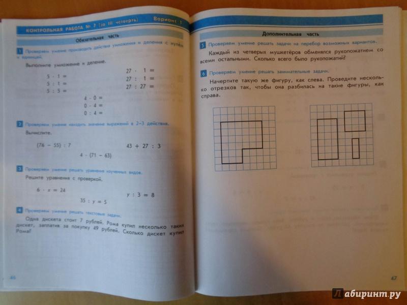 решебник контрольные работы по математике 2 класса козлова рубин