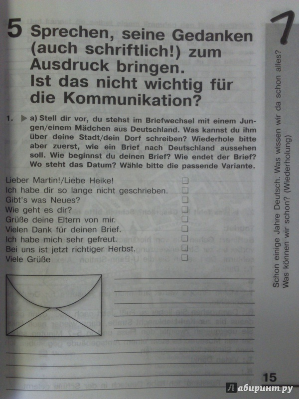 язык лытаева немецкий решебник бим.садомова