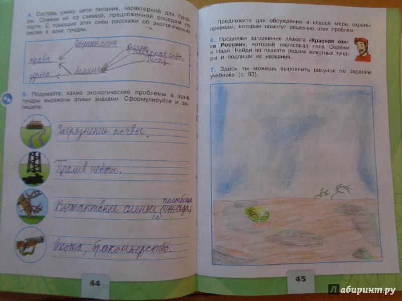 Учебник класса 2 мир часть окружающий гдз 4