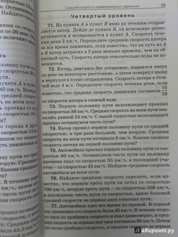 решебник московкина 7 9