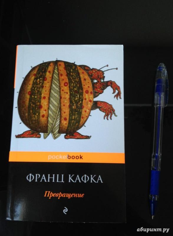ФРАНЦ КАФКА ПРЕВРАЩЕНИЕ СКАЧАТЬ БЕСПЛАТНО