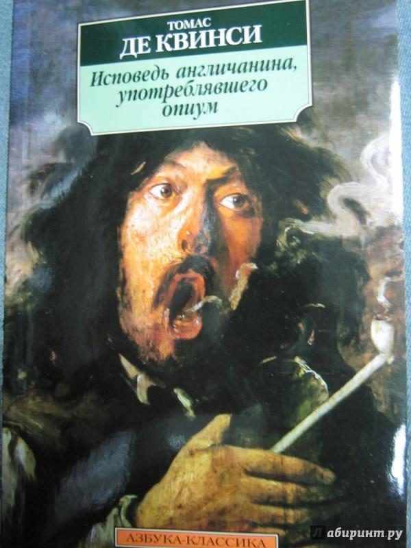 Иллюстрация 1 из 7 для Исповедь англичанина, употреблявшего опиум - Квинси Де   Лабиринт - книги. Источник: )  Катюша