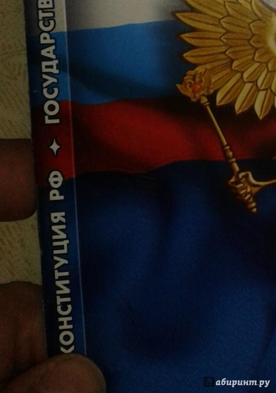 Иллюстрация 1 из 5 для Конституция Российской Федерации. Государственные символы России | Лабиринт - книги. Источник: Написатель