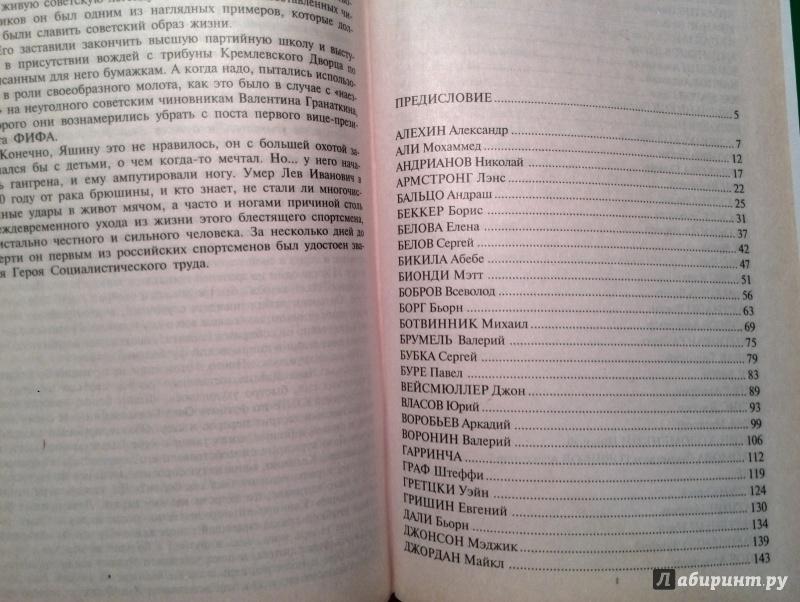 Иллюстрация 1 из 6 для Великие спортсмены ХХ века - Ушаков, Гилевич   Лабиринт - книги. Источник: Румянцева Наталья