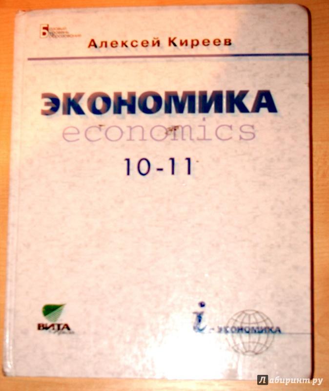 класс экономики 10-11 киреев по гдз