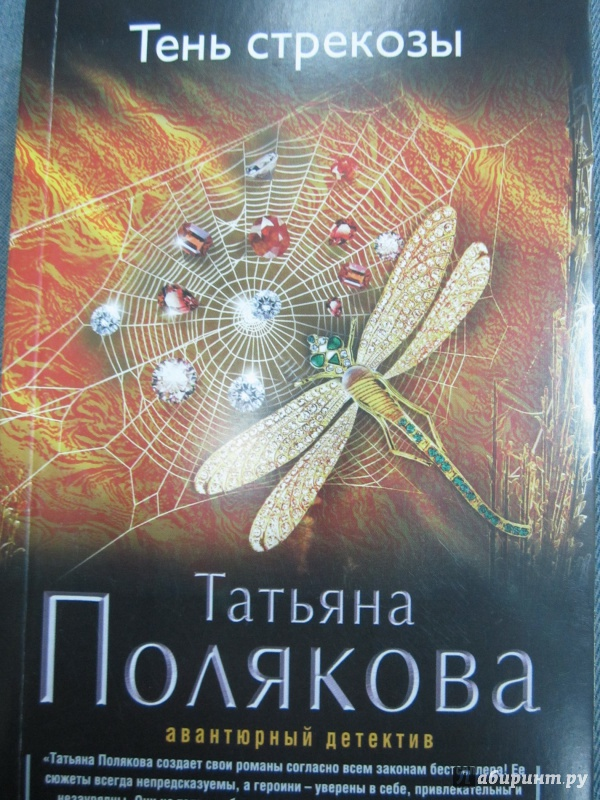 Иллюстрация 1 из 25 для Тень стрекозы - Татьяна Полякова | Лабиринт - книги. Источник: )  Катюша