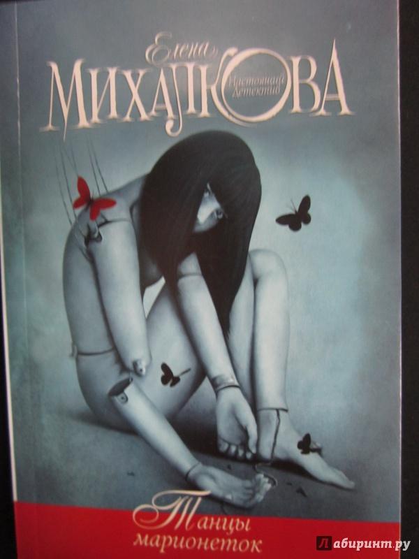 Иллюстрация 1 из 6 для Танцы марионеток - Елена Михалкова | Лабиринт - книги. Источник: )  Катюша