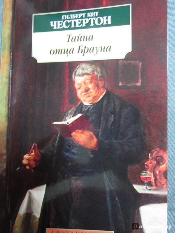 Иллюстрация 1 из 20 для Тайна отца Брауна - Гилберт Честертон   Лабиринт - книги. Источник: )  Катюша