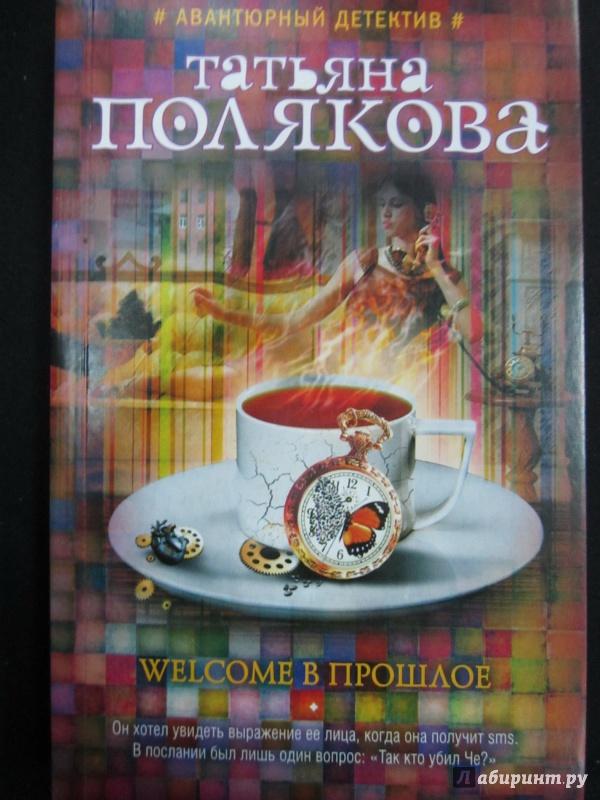 Иллюстрация 1 из 17 для Welcome в прошлое - Татьяна Полякова | Лабиринт - книги. Источник: )  Катюша