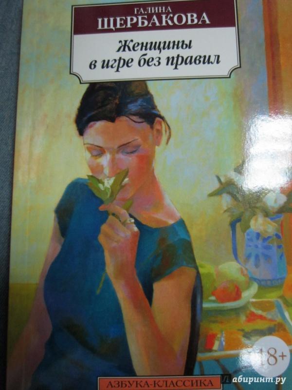 Иллюстрация 1 из 21 для Женщины в игре без правил - Галина Щербакова   Лабиринт - книги. Источник: )  Катюша