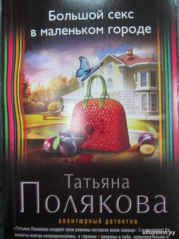 Иллюстрация 1 из 32 для Большой секс в маленьком городе - Татьяна Полякова | Лабиринт - книги. Источник: )  Катюша