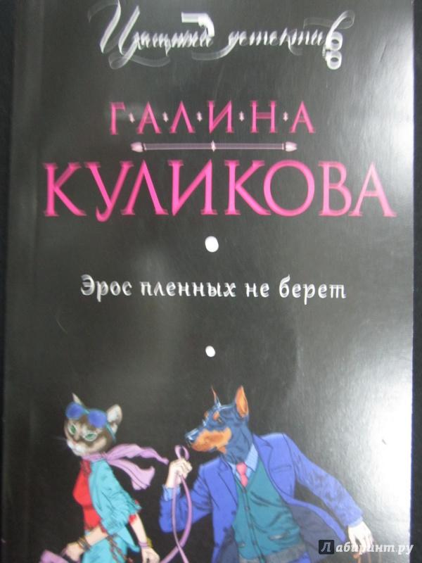 Иллюстрация 1 из 6 для Эрос пленных не берет - Галина Куликова | Лабиринт - книги. Источник: )  Катюша