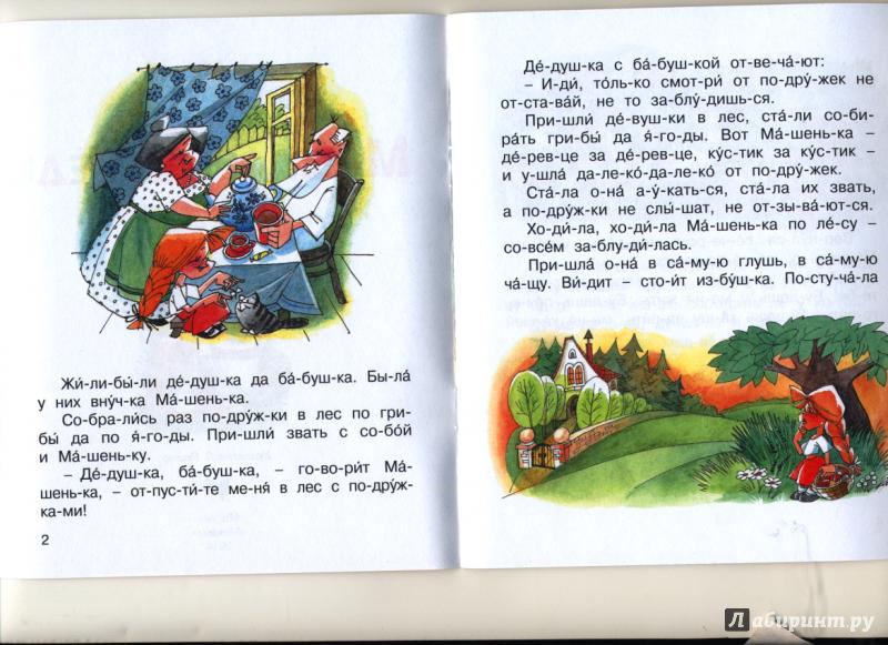 Иллюстрация 1 из 8 для Маша и медведь | Лабиринт - книги. Источник: Морозова  Светлана Леонидовна