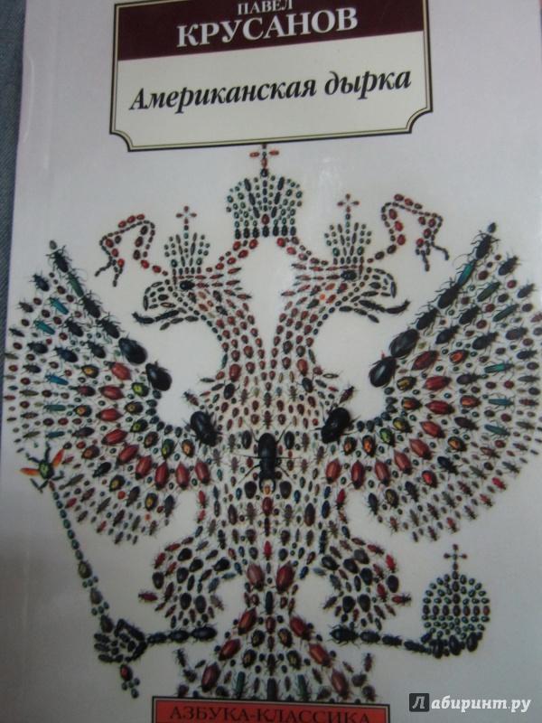 Иллюстрация 1 из 7 для Американская дырка - Павел Крусанов | Лабиринт - книги. Источник: )  Катюша