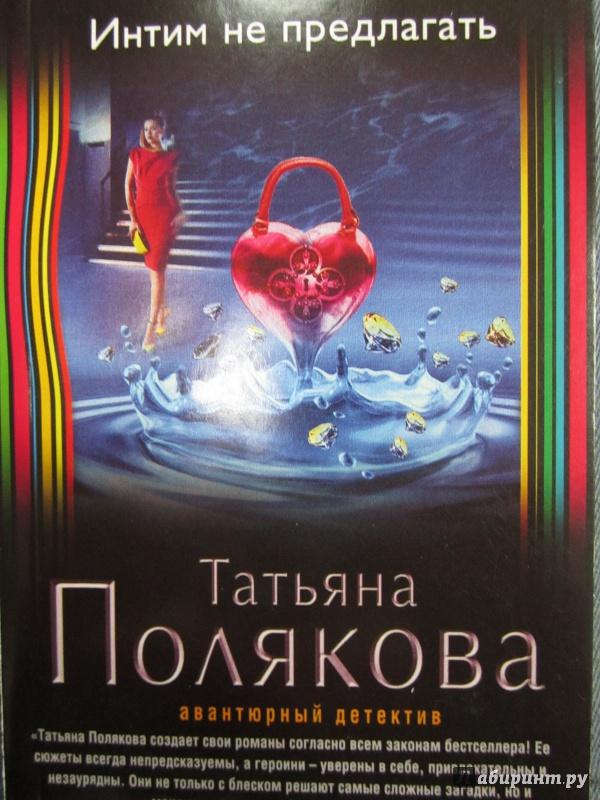 Иллюстрация 1 из 21 для Интим не предлагать - Татьяна Полякова | Лабиринт - книги. Источник: )  Катюша