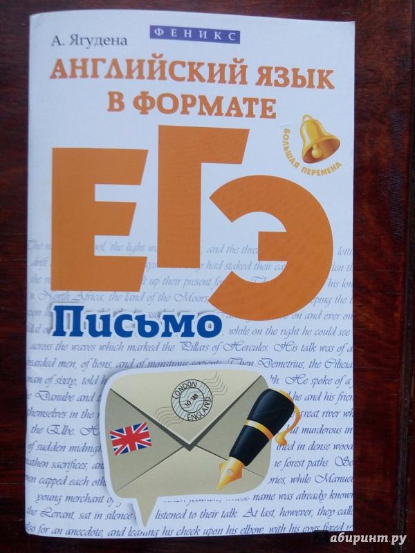 Иллюстрация 1 из 6 для Английский язык в формате ЕГЭ. Письмо - Анжелика Ягудена | Лабиринт - книги. Источник: Ulitos