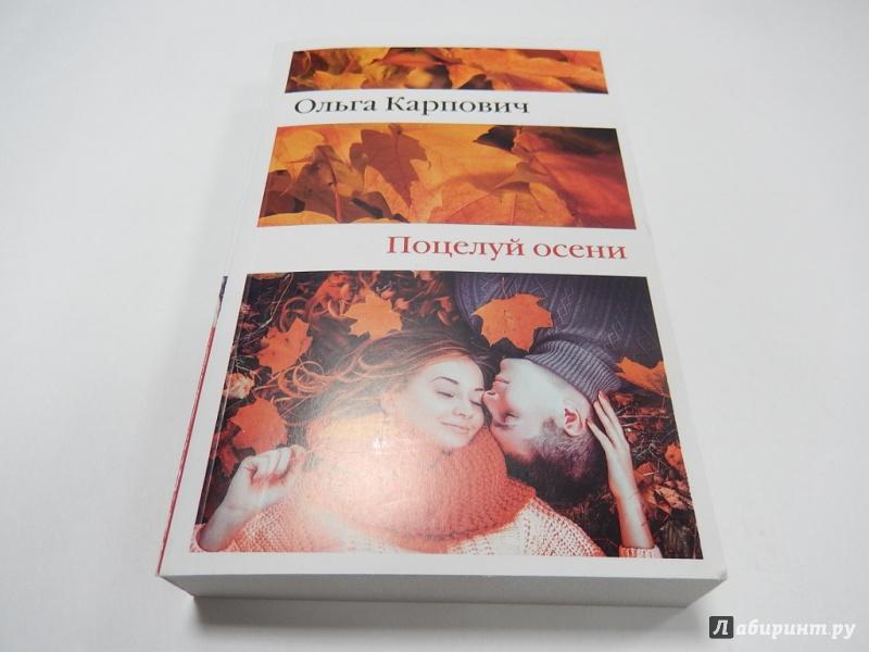 Иллюстрация 1 из 8 для Поцелуй осени - Ольга Карпович | Лабиринт - книги. Источник: dbyyb
