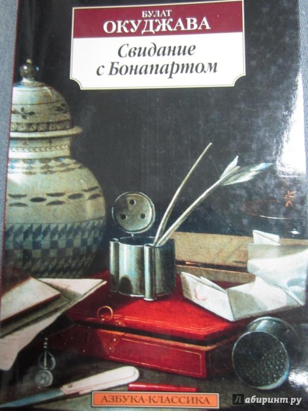 Иллюстрация 1 из 11 для Свидание с Бонапартом - Булат Окуджава | Лабиринт - книги. Источник: )  Катюша