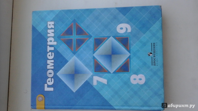 учебник атанасян голубой о 7-9 геометрии гдз класс