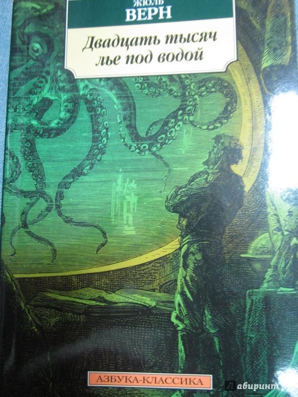 Иллюстрация 1 из 10 для Двадцать тысяч лье под водой - Жюль Верн | Лабиринт - книги. Источник: )  Катюша
