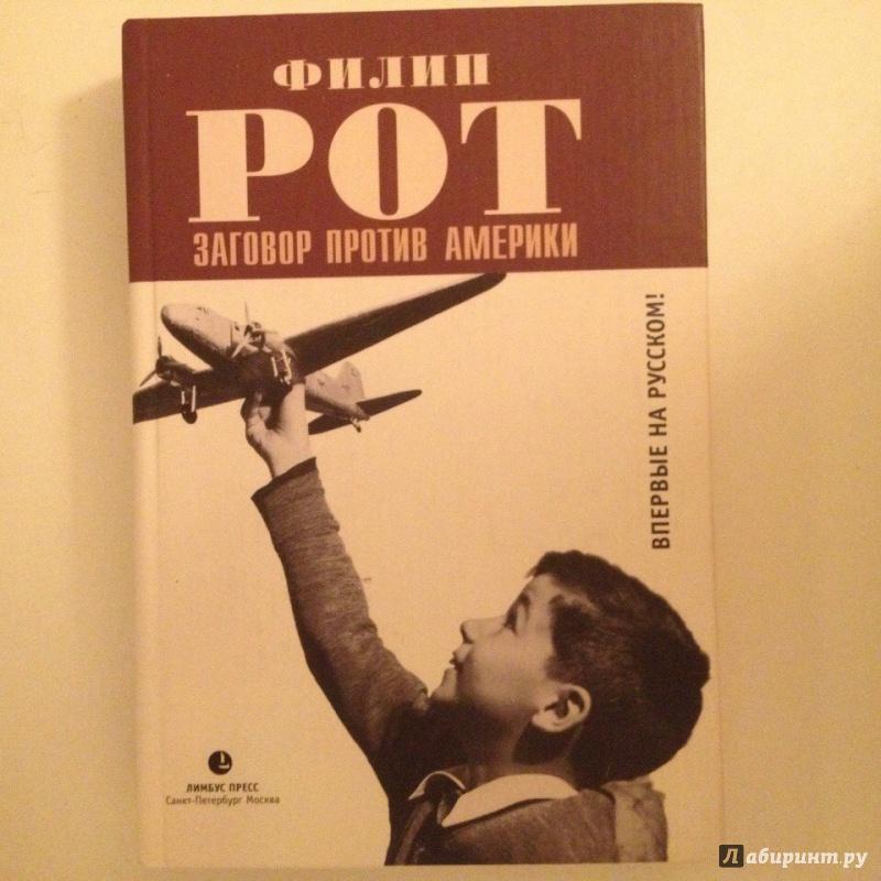 Иллюстрация 1 из 5 для Заговор против Америки - Филип Рот | Лабиринт - книги. Источник: бэтмэн