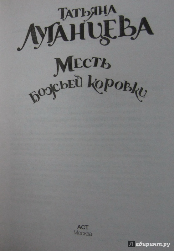 Иллюстрация 1 из 5 для Месть божьей коровки - Татьяна Луганцева | Лабиринт - книги. Источник: )  Катюша