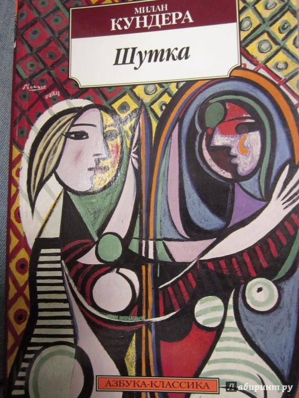 Иллюстрация 1 из 12 для Шутка - Милан Кундера | Лабиринт - книги. Источник: )  Катюша