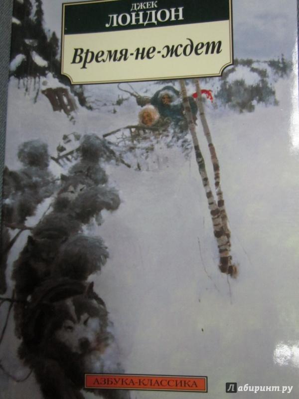 Иллюстрация 1 из 18 для Время-не-ждет - Джек Лондон | Лабиринт - книги. Источник: )  Катюша