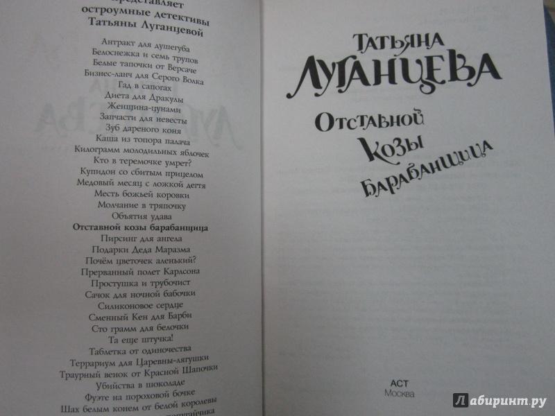 Иллюстрация 1 из 9 для Отставной козы барабанщица - Татьяна Луганцева | Лабиринт - книги. Источник: )  Катюша