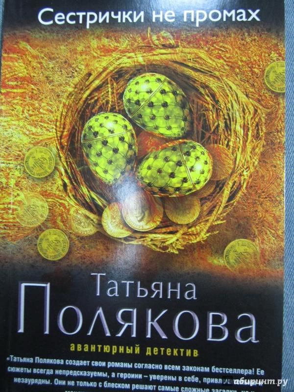 Иллюстрация 1 из 6 для Сестрички не промах - Татьяна Полякова | Лабиринт - книги. Источник: )  Катюша