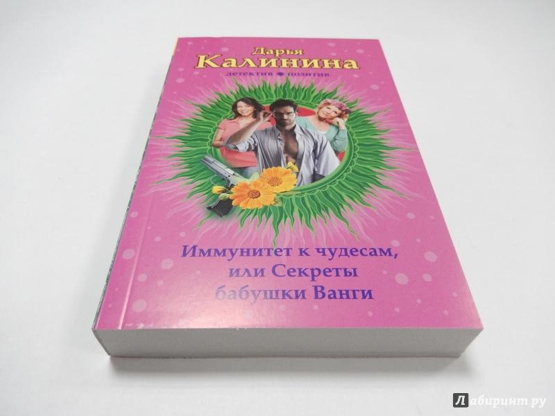 Иллюстрация 1 из 3 для Иммунитет к чудесам, или Секреты бабушки Ванги - Дарья Калинина | Лабиринт - книги. Источник: dbyyb