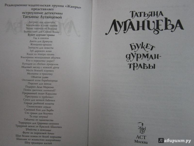 Иллюстрация 1 из 6 для Букет дурман-травы - Татьяна Луганцева   Лабиринт - книги. Источник: )  Катюша