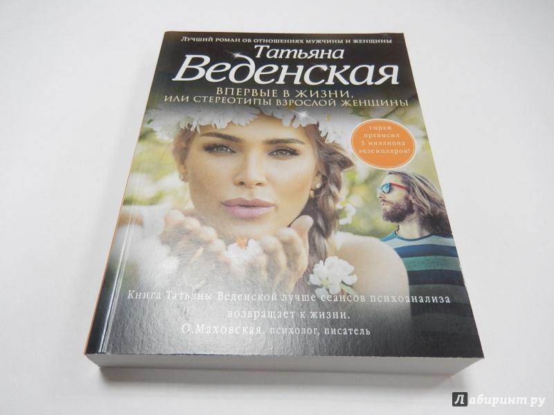 Иллюстрация 1 из 24 для Впервые в жизни, или Стереотипы взрослой женщины - Татьяна Веденская | Лабиринт - книги. Источник: dbyyb