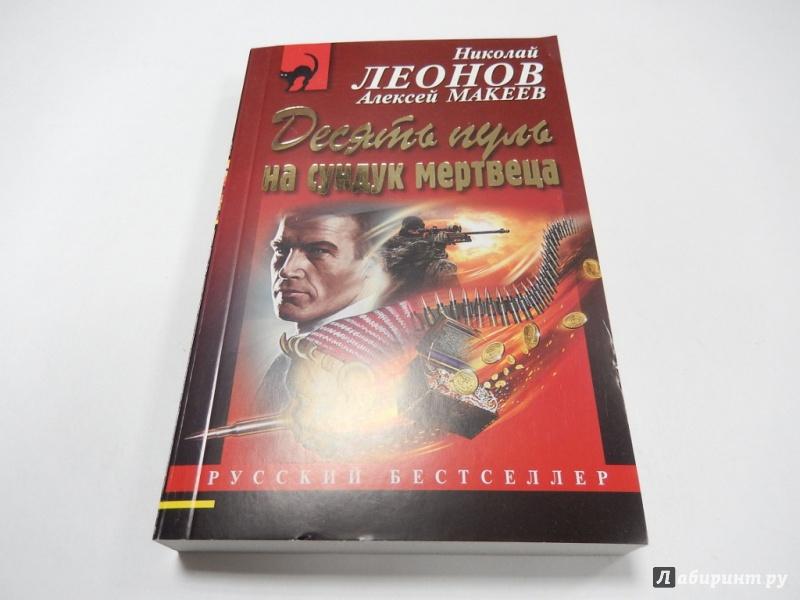 Иллюстрация 1 из 10 для Десять пуль на сундук мертвеца - Леонов, Макеев | Лабиринт - книги. Источник: dbyyb