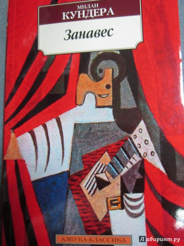 Иллюстрация 1 из 9 для Занавес - Милан Кундера | Лабиринт - книги. Источник: )  Катюша