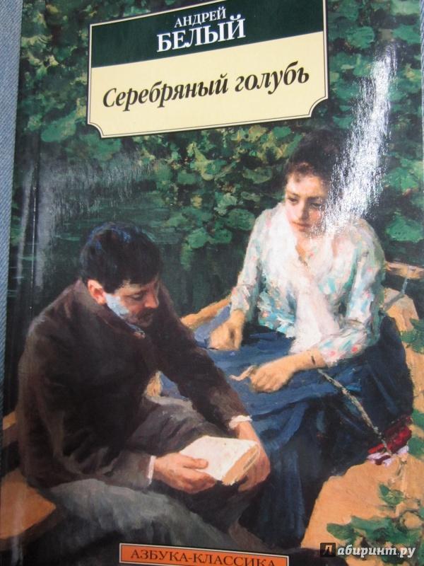 Иллюстрация 1 из 7 для Серебряный голубь - Андрей Белый | Лабиринт - книги. Источник: )  Катюша