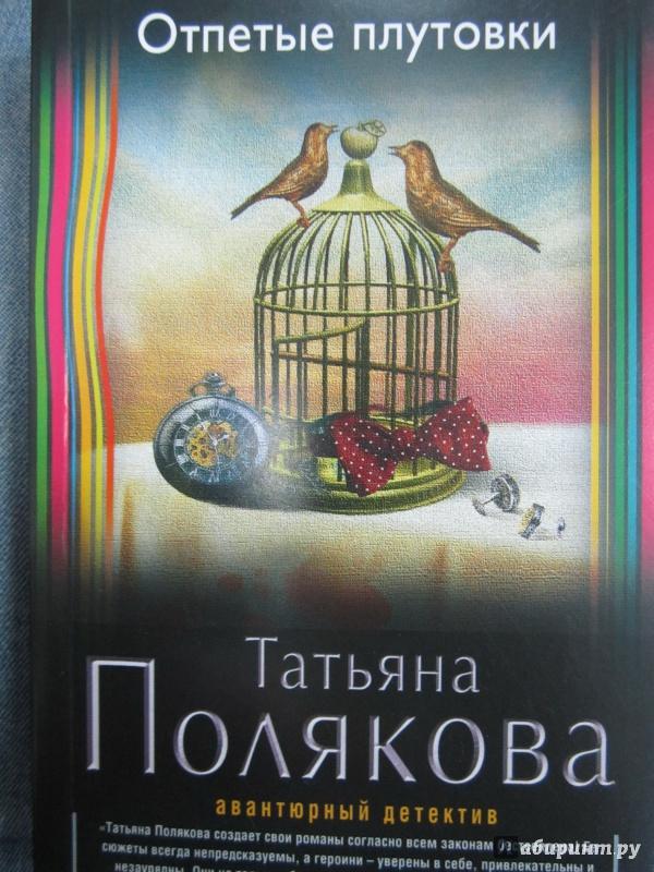 Иллюстрация 1 из 17 для Отпетые плутовки - Татьяна Полякова | Лабиринт - книги. Источник: )  Катюша