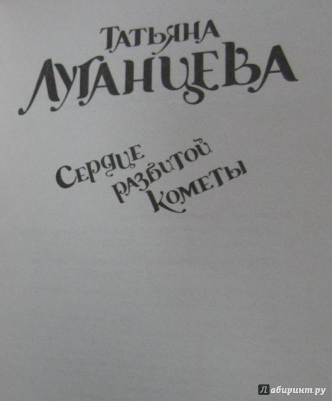 Иллюстрация 1 из 5 для Сердце разбитой кометы - Татьяна Луганцева | Лабиринт - книги. Источник: )  Катюша