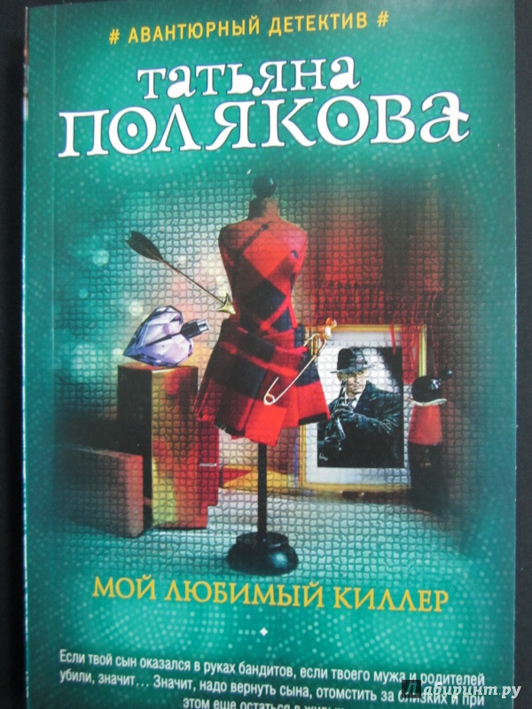Иллюстрация 1 из 23 для Мой любимый киллер - Татьяна Полякова | Лабиринт - книги. Источник: )  Катюша