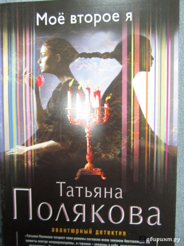 Иллюстрация 1 из 13 для Мое второе я - Татьяна Полякова   Лабиринт - книги. Источник: )  Катюша