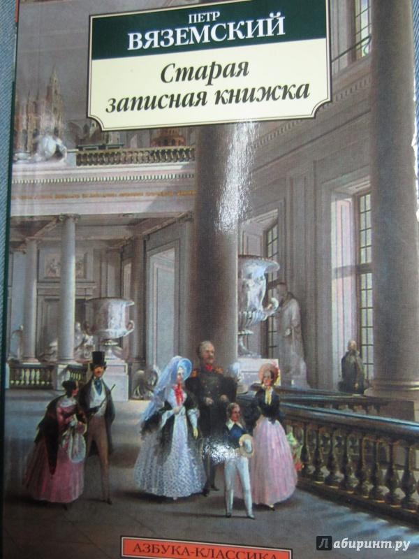 Иллюстрация 1 из 5 для Старая записная книжка - Петр Вяземский   Лабиринт - книги. Источник: )  Катюша