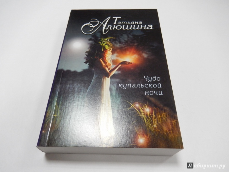 Иллюстрация 1 из 9 для Чудо купальской ночи - Татьяна Алюшина | Лабиринт - книги. Источник: dbyyb